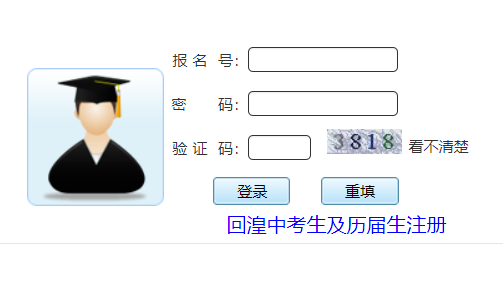 湟中区初中网报招考管理系统