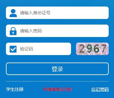 四川省学生资助网