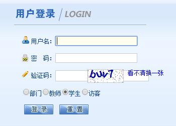 北京化工大学教务管理系统