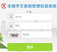 广西壮族自治区学生资助管理系统
