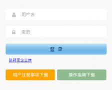 广东省固体废物管理信息平台https://app.gdeei.cn/gdgf/login