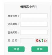 http://gzgl.jyt.henan.gov.cn/河南省中招考生服务平台