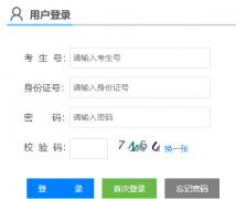 http://gkbm.ahzsks.cn/kslogin.do安徽省普通高校招生网上报名系统